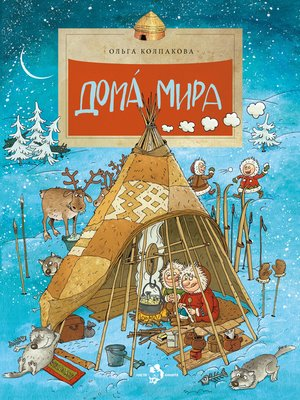 cover image of Дома мира