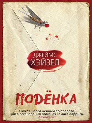 cover image of Поденка