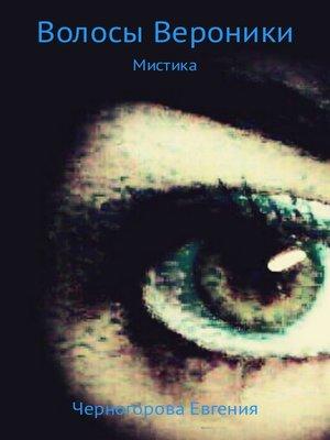 cover image of Волосы Вероники