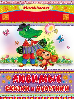 cover image of Любимые сказки и мультики