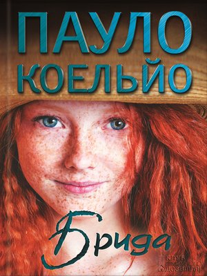 cover image of Брида