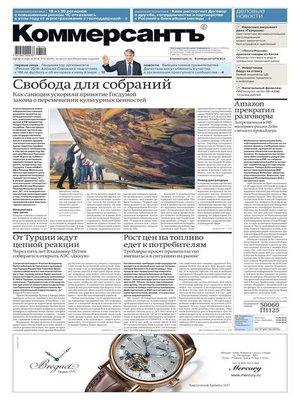 cover image of Коммерсантъ (понедельник-пятница) 57-2018