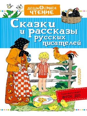 cover image of Сказки и рассказы русских писателей (сборник)