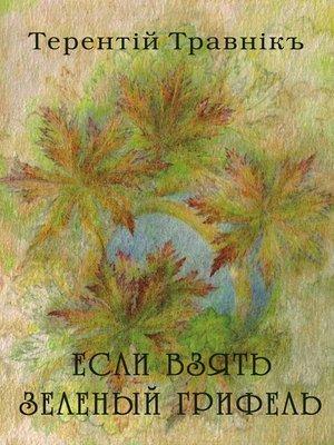cover image of Если взять зеленый грифель. Стихи для детей