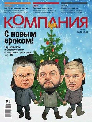 cover image of Компания 48-2016