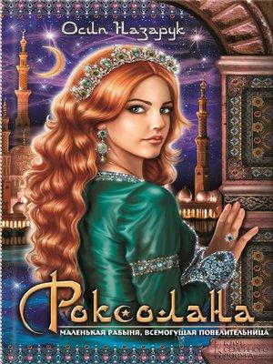 cover image of Роксолана
