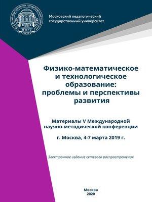 cover image of Физико-математическое и технологическое образование