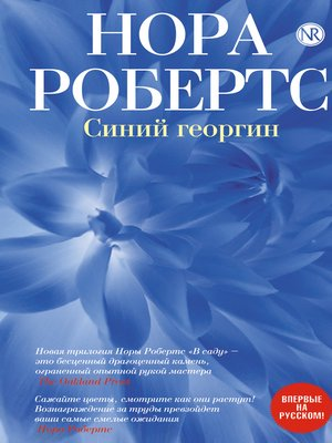 cover image of Синий георгин