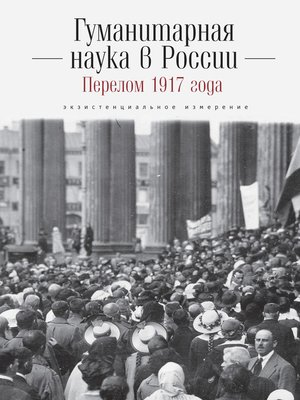 cover image of Гуманитарная наука в России и перелом 1917 года. Экзистенциальное измерение