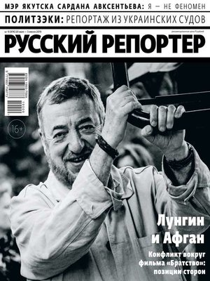 cover image of Русский Репортер 09-2019