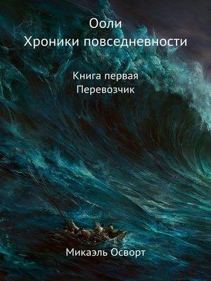cover image of Ооли. Хроники повседневности. Книга первая. Перевозчик