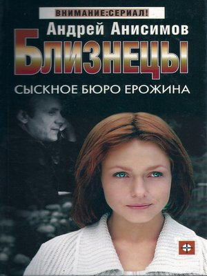 cover image of Сыскное бюро Ерожина