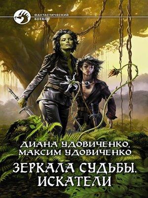 cover image of Искатели