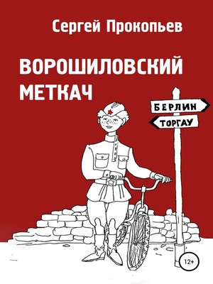 cover image of Ворошиловский меткач