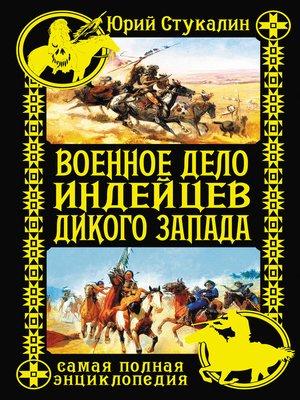 cover image of Военное дело индейцев Дикого Запада. Самая полная энциклопедия