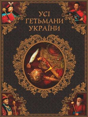 cover image of Усі гетьмани України. Легенди. Міфи. Біографії