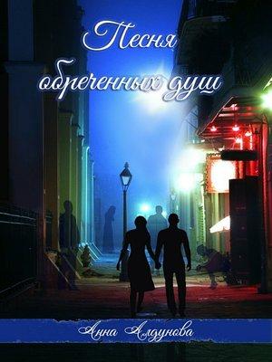 cover image of Песня обреченных душ
