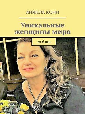 cover image of Уникальные женщинымира. 20-йвек