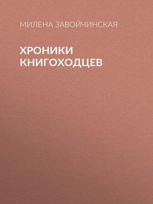 cover image of Хроники книгоходцев