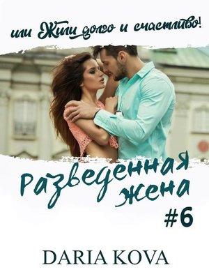 cover image of Разведенная жена, или Жили долго и счастливо! Volume2