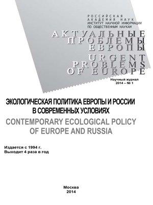 cover image of Актуальные проблемы Европы №1 / 2014