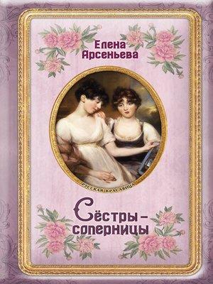 cover image of Сёстры-соперницы