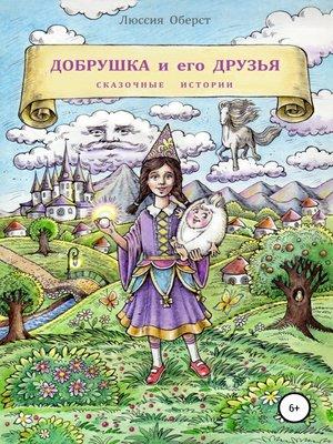 cover image of Добрушка и его друзья