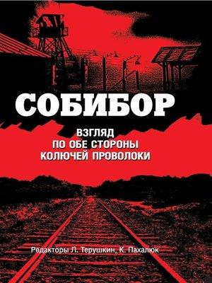 cover image of Собибор. Взгляд по обе стороны колючей проволоки