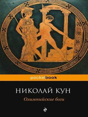 cover image of Олимпийские боги