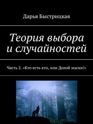 cover image of Теория выбора ислучайностей. Часть 2. Кто есть кто, или Долой маски!
