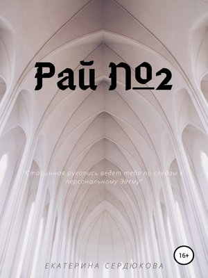 cover image of Рай №2