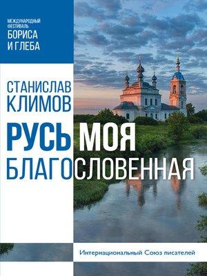 cover image of Русь моя, благословенная