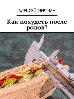 cover image of Как похудеть после родов?