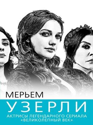 cover image of Мерьем Узерли. Актрисы «Великолепного века»