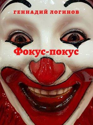 cover image of Фокус-покус. История одного циркача
