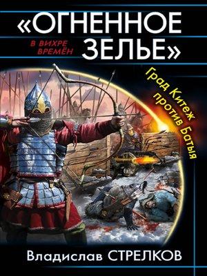 cover image of «Огненное зелье». Град Китеж против Батыя