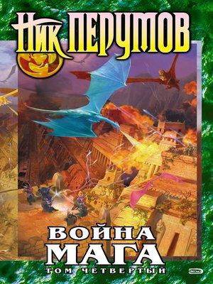 cover image of Война мага. Том 4. Конец игры. Часть 2