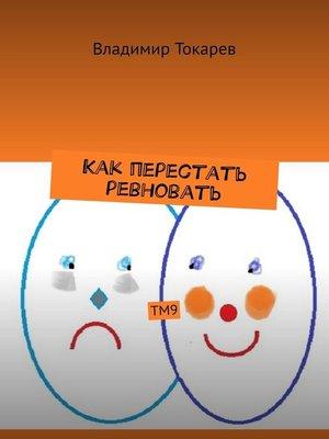 cover image of Как перестать ревновать. ТМ9