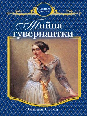 cover image of Тайна гувернантки