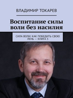 cover image of Сила воли