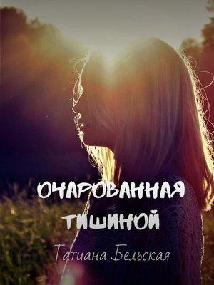 cover image of Очарованная тишиной