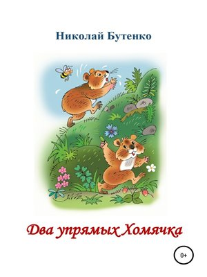 cover image of Два упрямых Хомячка. Чтение по слогам