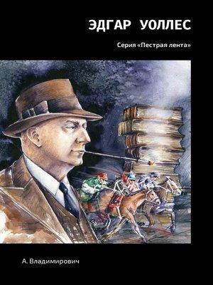 cover image of Эдгар Уоллес. Серия «Пестрая лента»