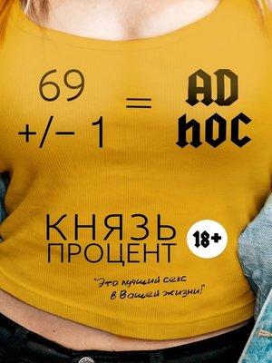 cover image of 69+/– 1= Adhoc