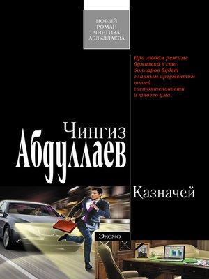 cover image of Казначей