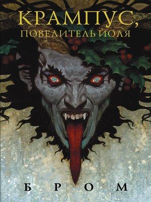 cover image of Крампус, Повелитель Йоля