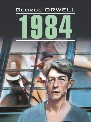 cover image of 1984. Книга для чтения на английском языке
