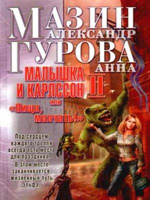 cover image of Малышка и Карлссон-2, или «Пища, молчать!»