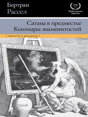 cover image of Сатана в предместье. Кошмары знаменитостей (сборник)