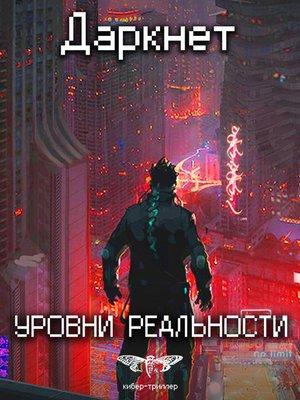 cover image of Даркнет 2. Уровни реальности